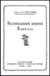 Книга Растительный покров Кавказа
