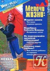 Книга Уютная газета №23 2013