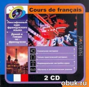 Аудиокнига Французский Язык. Лингафонный Курс (Аудиокнига)