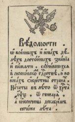 Книга Ведомости №01-48 (1705)