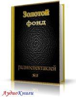 Книга Сборник радиоспектаклей №18 mp3, 256kbps