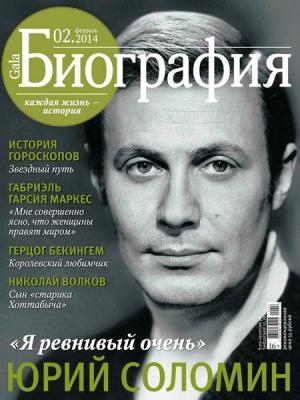 Журнал Журнал Gala. Биография №2 (февраль 2014)