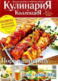 Кулинария. Коллекция №5 (май 2014)