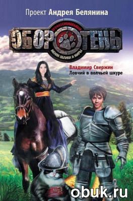 Книга Свержин Владимир - Ловчий в волчьей шкуре