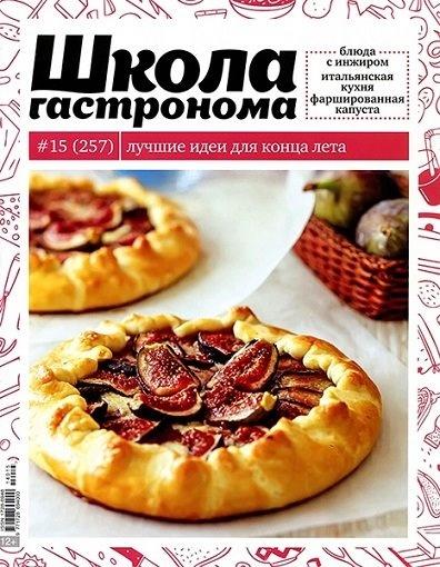 Журнал: Школа гастронома №15 (257) (2014)