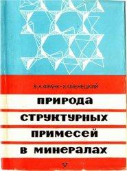 Книга Природа структурных примесей и включений в минералах