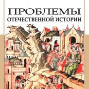Проблемы отечественной истории: Источники, историография, исследования. Сборник научных статей