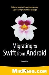 Книга Migrating to Swift from Android