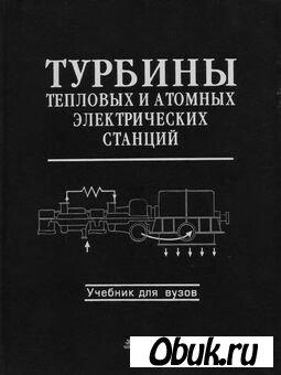 Книга Турбины тепловых и атомных электрических станций