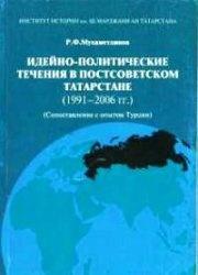 Книга Идейно-политические течения в постсоветском Татарстане (1991–2006 гг.)