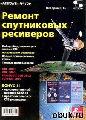 Книга Серия «Ремонт», выпуск 120. Ремонт спутниковых ресиверов