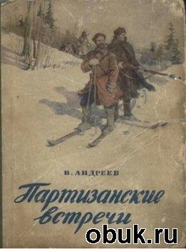 Книга Партизанские встречи