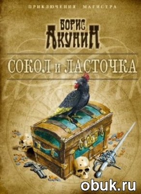 Аудиокнига Борис Акунин - Сокол и ласточка. Читает Сергей Кирсанов (Аудиокнига)