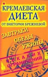 Книга Кремлевская диета от Виктории Брежневой - Завтраки. Обеды. Ужины