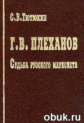 Книга Г.В.Плеханов. Судьба русского марксиста