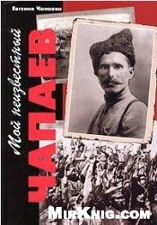 Книга Мой неизвестный Чапаев