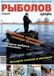 Журнал Рыболов профи № 3 2013