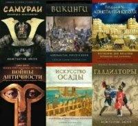 """Книга Серия """"Военная история человечества"""" в 12 книгах неизвестно 503,26Мб"""