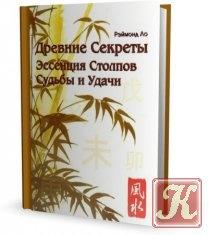 Книга Книга Древние секреты. Эссенция Столпов Судьбы и Удачи