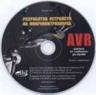 "Книга Компакт-диск к книге ""Разработка устройств на микроконтроллерах AVR: шагаем от «чайника» до профи"""