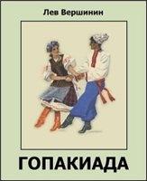 Книга Гопакиада