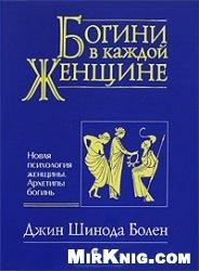 Книга Богини в каждой женщине. Новая психология женщины. Архетипы богинь