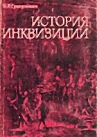 История инквизиции XIII-XX веков (Аудиокнига mp3)