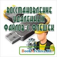 Книга Восстановление удаленных файлов с флешек.