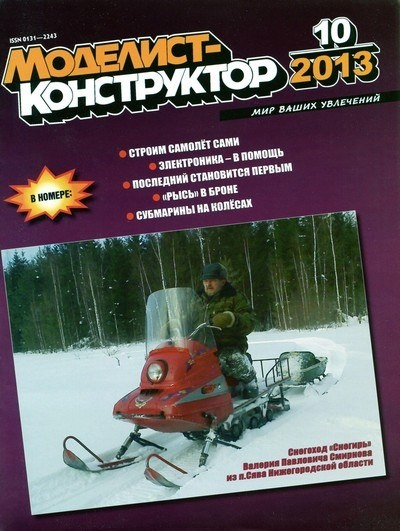 Книга Журнал: Моделист-конструктор №10 (октябрь 2013)