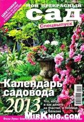 Журнал Мой прекрасный сад. Спецвыпуск Календарь садовода 2013