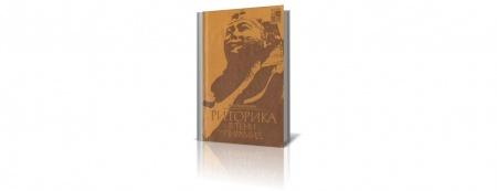 Книга «Риторика в тени пирамид», А.Б. Ковельман. Узнайте о мыслях и чувствах египетского населения в эпоху накануне заката Римской им