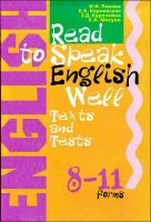 Книга Читай и говори по-английски. Тексты и тесты: 8-11 класс pdf / rar 20,75Мб