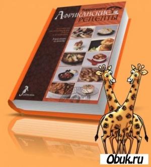 Книга Африканские блюда  А Селезнёв 2010