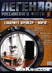 Варяг. Легенда российского флота (вып.03)