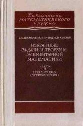 Книга Избранные задачи и теоремы элементарной математики. Часть 3. Геометрия (стереометрия)