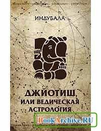 Книга Джйотиш или Ведическая астрология.