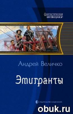 Книга Андрей Величко.  Эмигранты