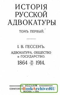 Книга История русской адвокатуры 1864-20/XI-1914 (Том 1-3).