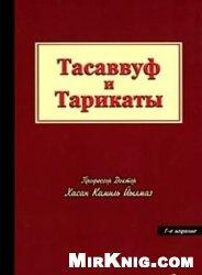 Книга Тасаввуф и тарикаты
