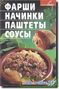 Книга Фарши, начинки, паштеты, соусы.