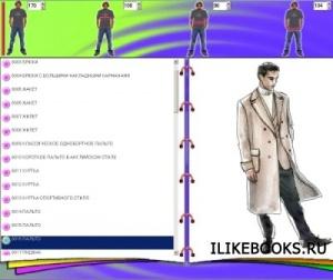 Журнал Коллектив авторов - Компьютерный журнал моделей  №  91. Мужская одежда