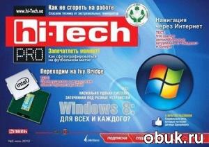 Журнал Hi-Tech Pro №6 (июнь 2012)