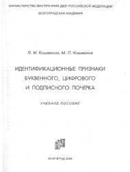 Книга Идентификационные признаки буквенного, цифрового и подписного почерка
