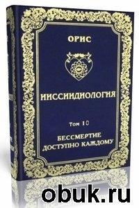Аудиокнига O.В. Орис - Ииссиидиология, 10-й том - Основополагающие Принципы Бессмертия (Аудиокнига)