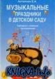 Книга Музыкальные праздники в детском саду
