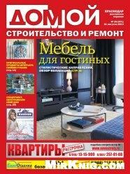 Журнал Домой. Строительство и ремонт. Краснодар №29 2012