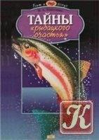 Книга Тайны рыбацкого счастья