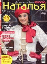 Журнал Наталья № 6 2011