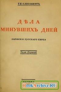 Книга Дела минувших дней. Записки русского еврея (в 2-х томах).