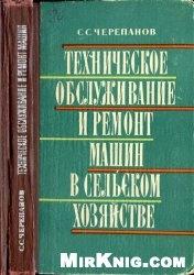 Книга Техническое обслуживание и ремонт машин в сельском хозяйстве